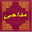 مداحی امام حسین(متن و صدا)
