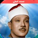 ترتیل کل قرآن استاد عبدالباسط