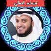 ترتیل کل قرآن استاد مشاری العفاسی