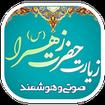 Ziarat Hazrat Zahra