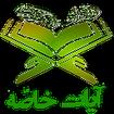 آیات خاص و اعجاب انگیز قرآن