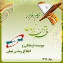 قرآن تبیان 3