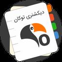 دیکشنری توکان (فارسی / انگلیسی)