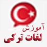 اموزش صوتی لغات ترکی استامبولی با م