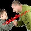 برخورد و کنترل فرزندان