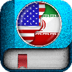دیکشنری و مترجم متن ایران