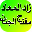 زادالمعاد-مفتاح الجنان(علامه مجلسی)