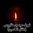 لهوف سید بن طاووس(مقتل الحسین)
