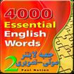 کتاب دوم آموزش 4000 لغت اساسی