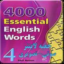 4000 لغت اساسی کتاب 4 صوتی و تصویری