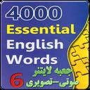 4000 لغت کتاب 6 صوتی، تصویری،لایتنر