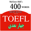 400 لغت چهار بعدی برای تافل
