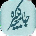 زیارت جامعه کبیره (با صوتی دلنشین)