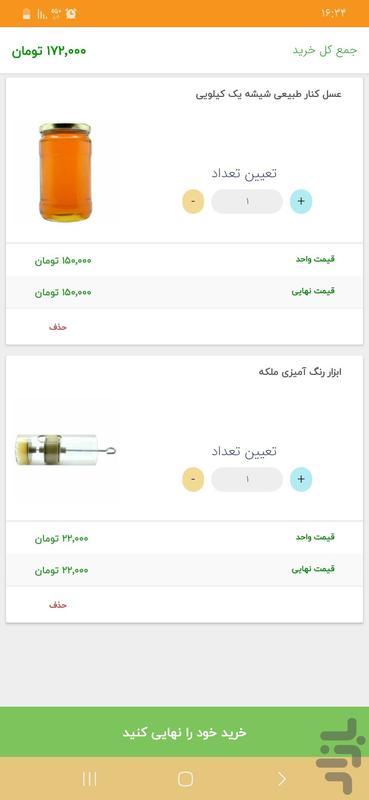 زنبورافزار - عکس برنامه موبایلی اندروید