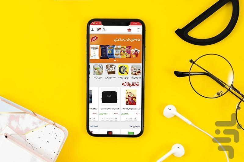 چارسوپلاس - عکس برنامه موبایلی اندروید