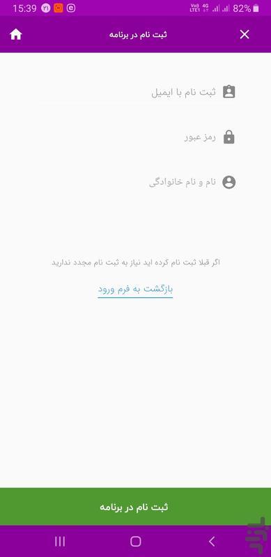 ایران کراتین - عکس برنامه موبایلی اندروید
