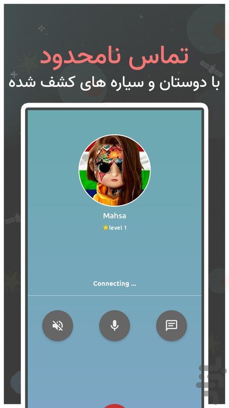 سیاره شما - تماس، گفتگو با اطراف - عکس برنامه موبایلی اندروید