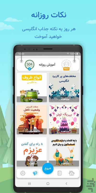 Wordy | آموزش لغات انگلیسی - عکس برنامه موبایلی اندروید