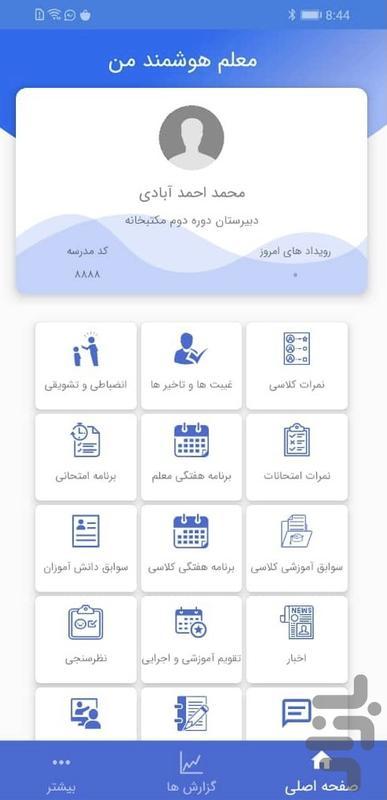 معلم هوشمند من - عکس برنامه موبایلی اندروید