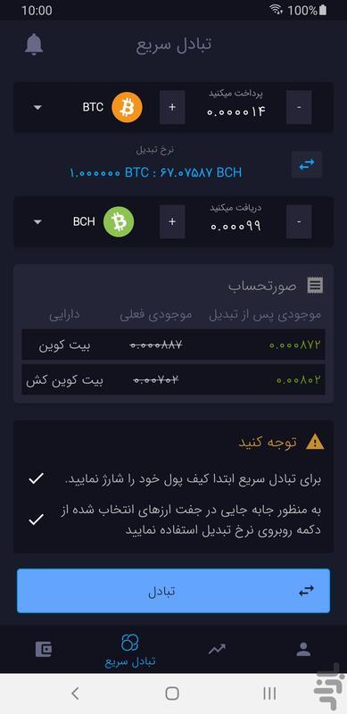فرهادمارکت| خرید و فروش ارز دیجیتال - عکس برنامه موبایلی اندروید