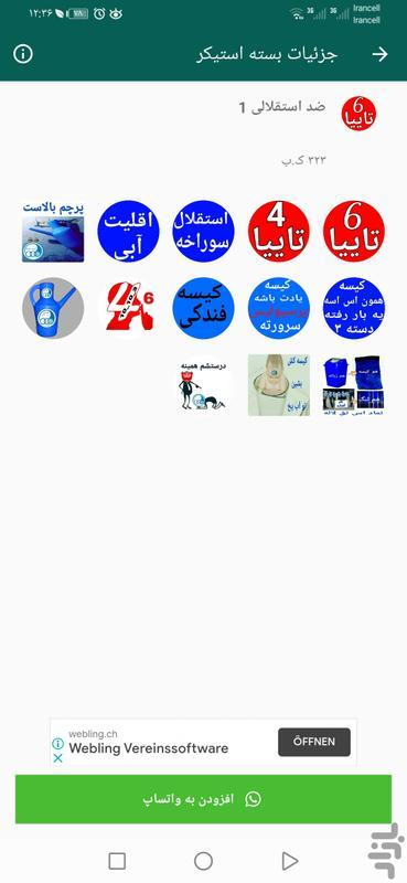 استیکر واتساپ پرسپولیس❤ - عکس برنامه موبایلی اندروید