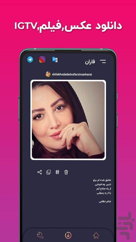 insta downloader (No Need Account) - Image screenshot of android app