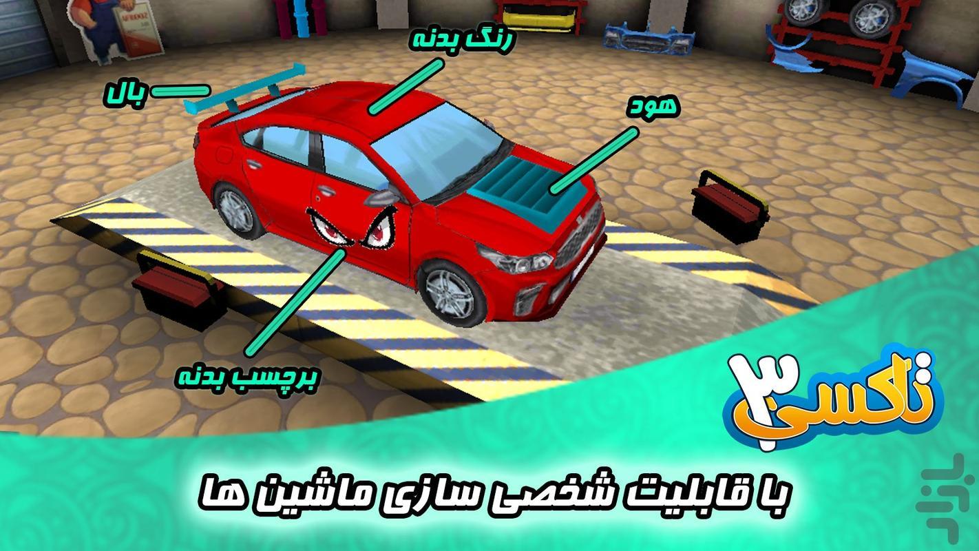 بازی تاکسی 3 - عکس بازی موبایلی اندروید