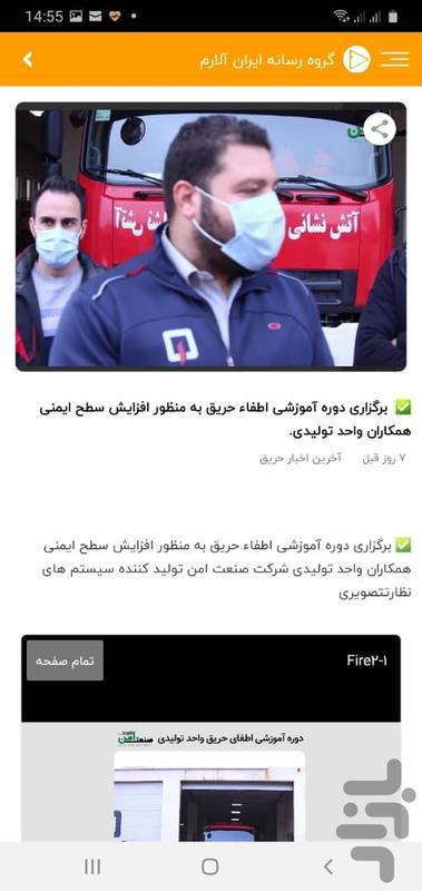 ایران آلارم - عکس برنامه موبایلی اندروید
