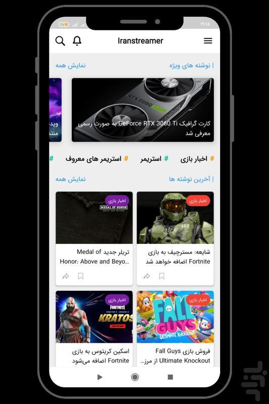 اپلیکیشن خبری Iranstreamer - عکس برنامه موبایلی اندروید