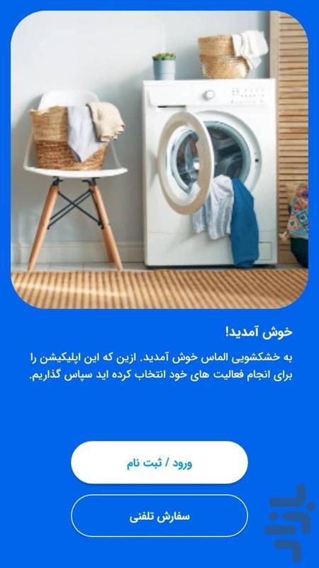 خشکشویی آنلاین الماس(شهر تهران) - عکس برنامه موبایلی اندروید