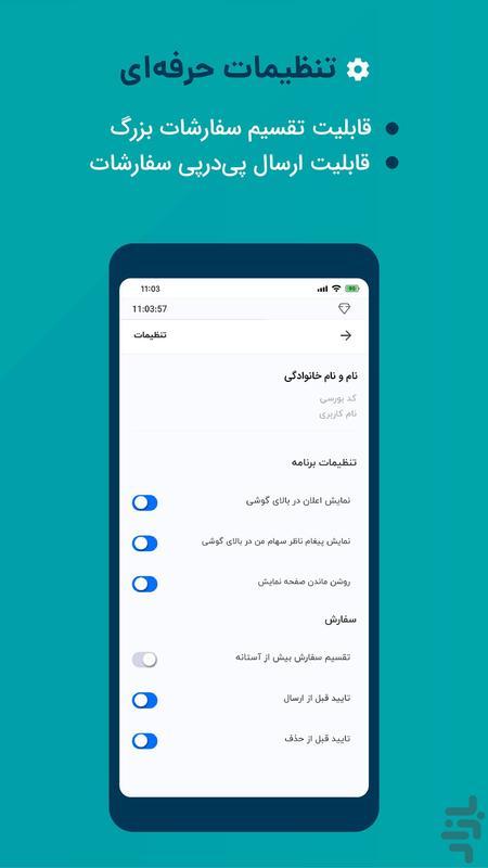 همراه پلاس - عکس برنامه موبایلی اندروید