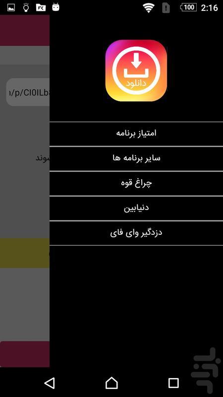 اینستا دانلودر - Image screenshot of android app