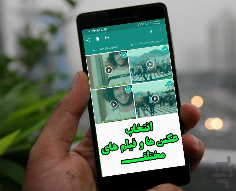 WhatsApp Downloader Status - Image screenshot of android app
