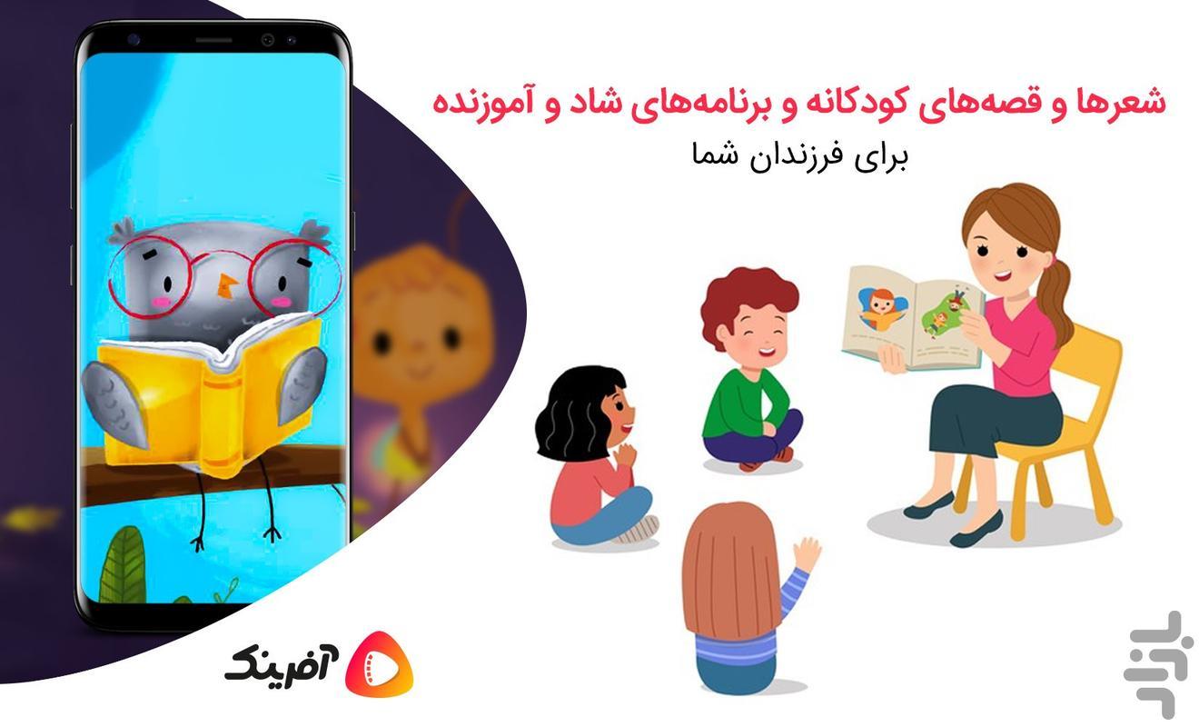 آفرینک | کارتون و انیمیشن رایگان - عکس برنامه موبایلی اندروید