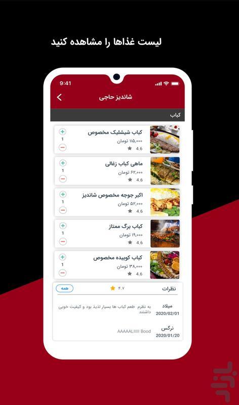 شاندیز حاجی در همدان - عکس برنامه موبایلی اندروید