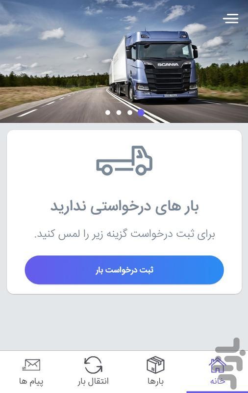 سابانا شرکت های باربری - عکس برنامه موبایلی اندروید