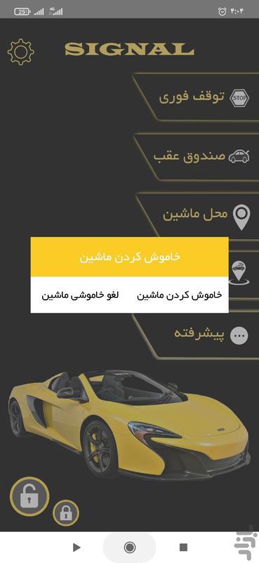 دزدگیر و ردیاب خودرو Signal - عکس برنامه موبایلی اندروید