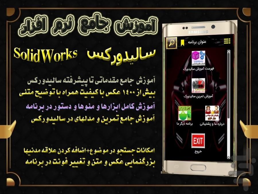آموزش سالیدورک به زبان ساده - عکس برنامه موبایلی اندروید