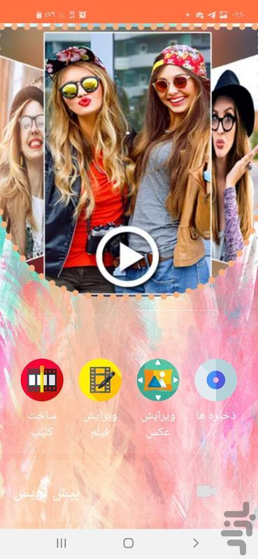 ویدیوساز فوق حرفه ای(عکس و آهنگ) - عکس برنامه موبایلی اندروید