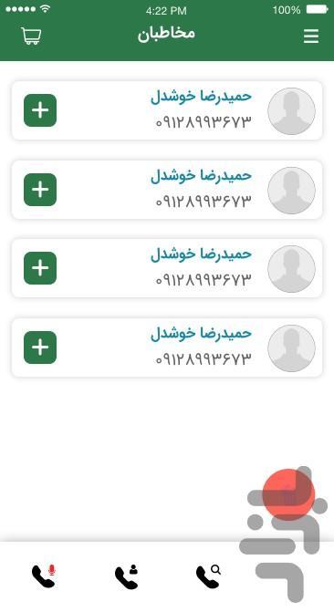 مسدود کننده تماس حرفه ای - عکس برنامه موبایلی اندروید