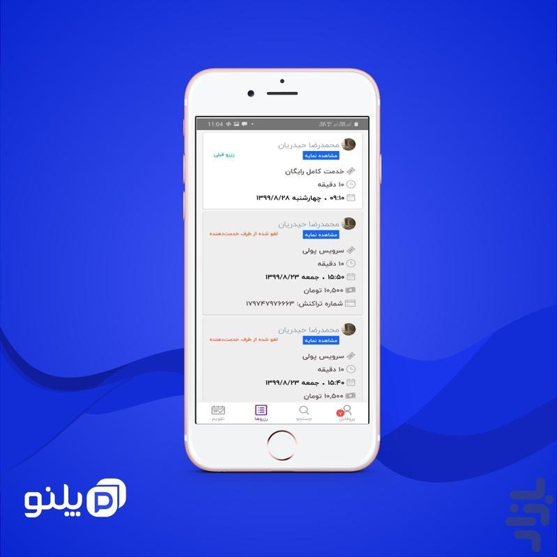 پلنو، اپلیکیشن رزرواسیون وقت ملاقات - عکس برنامه موبایلی اندروید