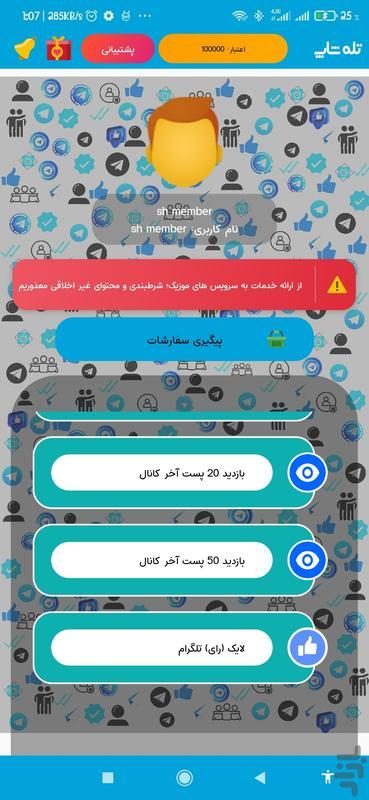 Tele shop - Image screenshot of android app