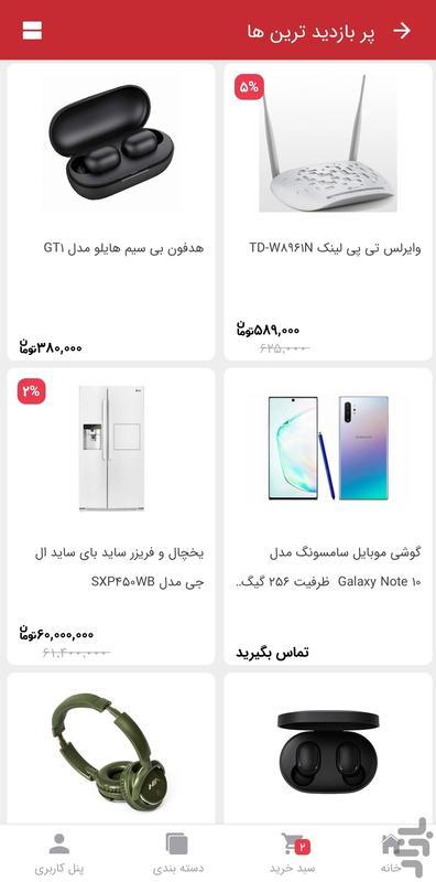 حاجی وان | فروشگاه آنلاین اینترنتی - عکس برنامه موبایلی اندروید