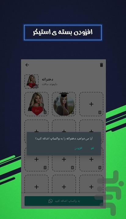 استیکرساز حرفه ای - عکس برنامه موبایلی اندروید