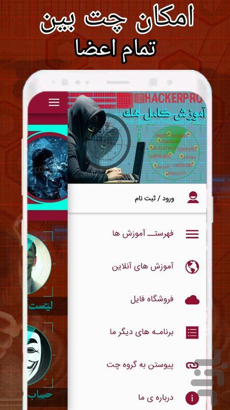 آموزش کامل هک (هکر) - عکس برنامه موبایلی اندروید