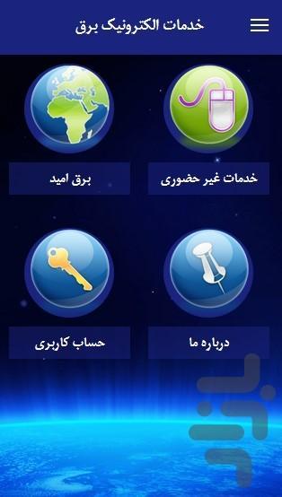 خدمات الکترونیک برق - عکس برنامه موبایلی اندروید