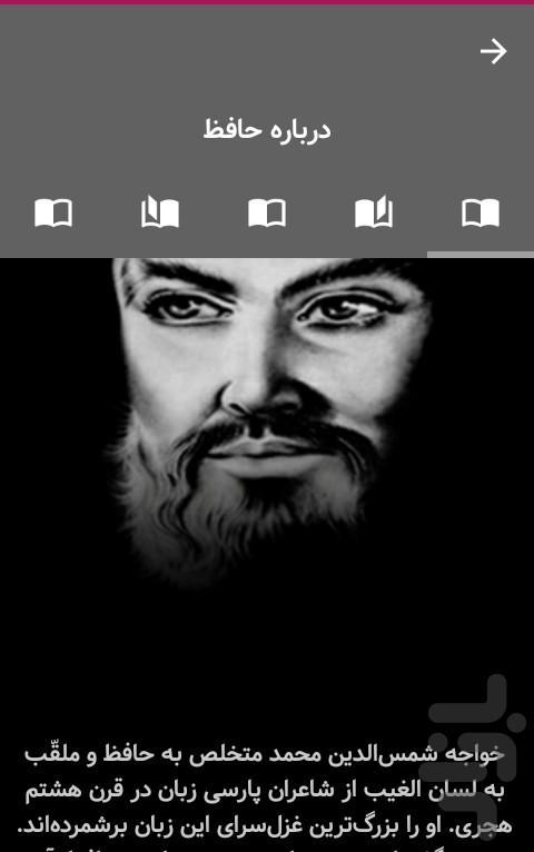 دیوان حافظ   صوتی و نفیس - عکس برنامه موبایلی اندروید