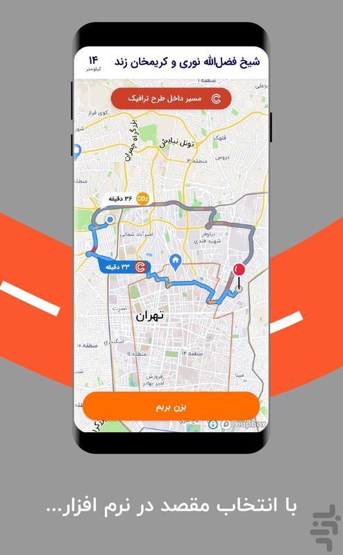 بهترین مسیر - عکس برنامه موبایلی اندروید