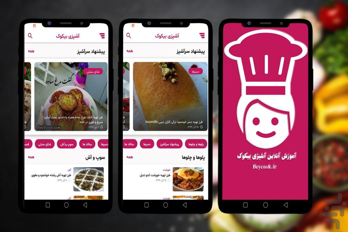 بیکوک آموزش آنلاین آشپزی - عکس برنامه موبایلی اندروید