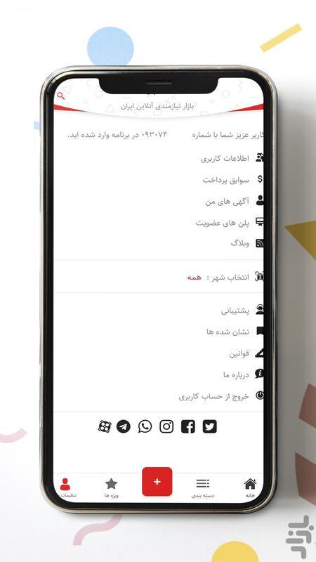 دادچی - ثبت آگهی - عکس برنامه موبایلی اندروید